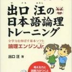 日本語論理トレーニングの表紙の画像