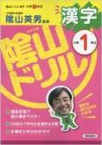 陰山ドリル漢字の表紙の画像