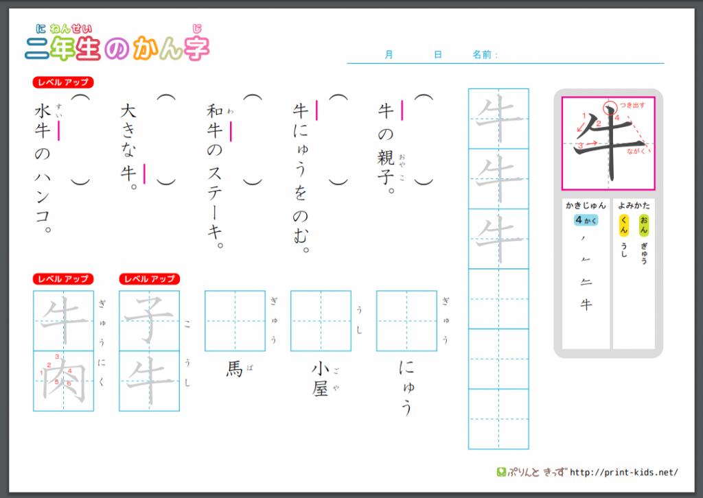 漢字ドリル無料ダウンロード集漢字は無料プリントが使える