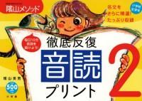 音読プリント2