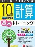 基本トレーニング計算・漢字
