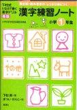 漢字 下村式