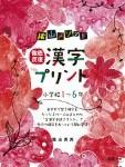 陰山 漢字プリント