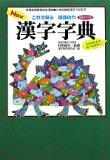 漢字字典 フレーベル