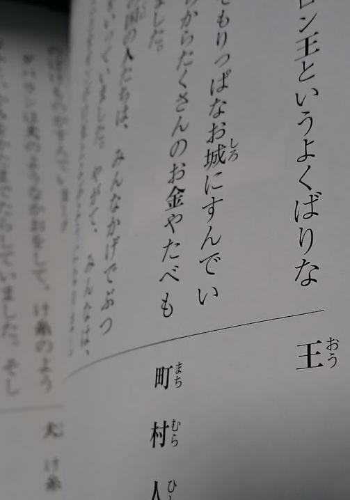 漢字童話2