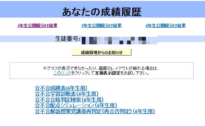 四谷大塚5
