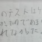 長男の勉強に関する目標文章「こんかいのテストではケアレスミスがおおかったので、あまりいいてん数ではなかった」と書かれています。
