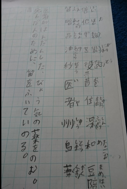書き順ロボ1