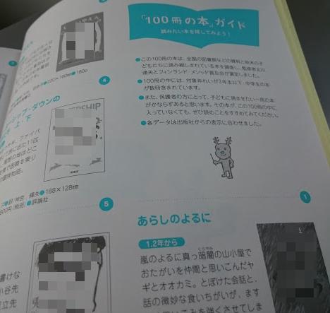 読書日記3