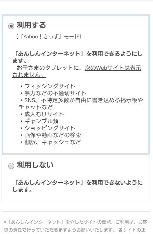 スマイルゼミのネット使用を制限する画面