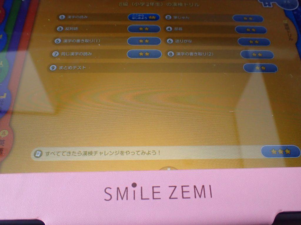 スマイルゼミ教科書対応の漢字練習の画像