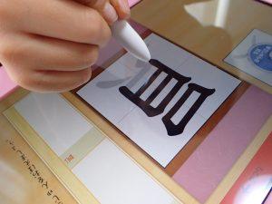 スマイルゼミで漢字を書く子どもの画像