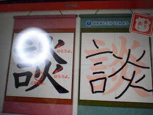 スマイルゼミ漢字答え合わせの画面