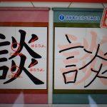 スマイルゼミタブレットの漢字練習画像