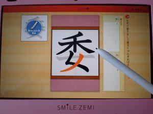 スマイルゼミの漢字練習画像
