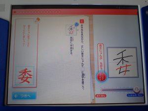 チャレンジタッチ漢字練習画面
