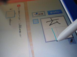チャレンジタッチに漢字を書いている画像
