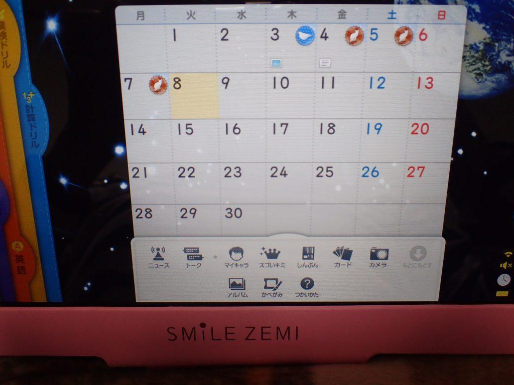 スマイルゼミお楽しみアプリのトップページ