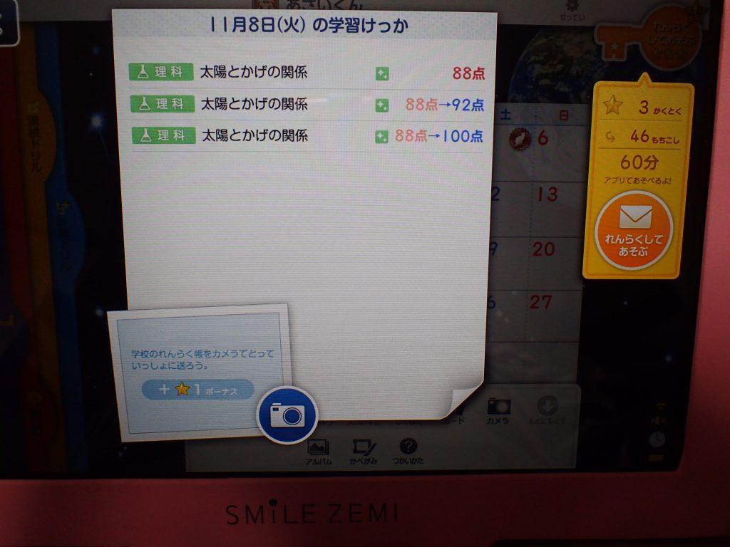 スマイルゼミタブレットのゲーム画面への入り口画像