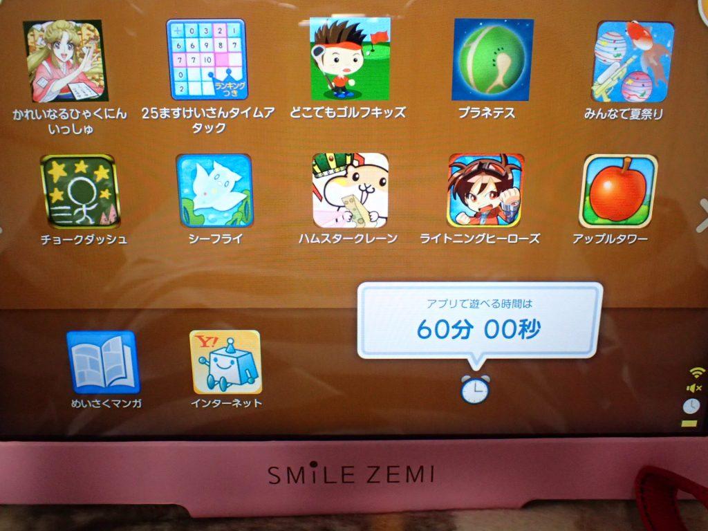 スマイルゼミのゲームアプリ画面。ゲームアプリが並んでいる画像