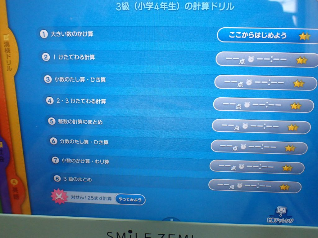 スマイルゼミ計算ドリルのトップ画像