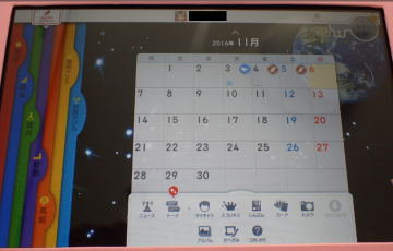 スマイルゼミの画面の画像