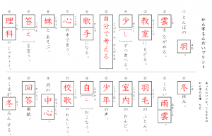ドリル 二年生 漢字